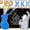 В Люберцах пройдут обучающие семинары PRO ЖКХ