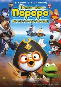 Пингвиненок Пороро: Пираты острова сокровищ