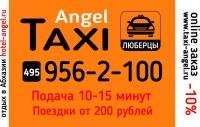 Такси по Люберцам