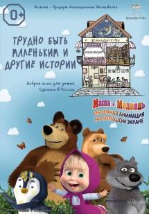 Маша и Медведь. Трудно быть маленьким и другие истории