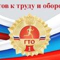 Жители Люберец смогут выполнить нормативы ГТО 27 октября