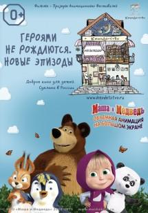 КиноДетство. Маша и медведь. Героями не рождаются. Новые эпизоды