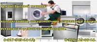 Ремонт стиральных и посудомоечных машин в Люберцах.