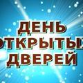 УК Люберецкого района распахивают двери: День открытых дверей пройдет 24 октября