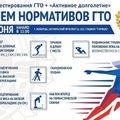 Жители Люберец 11 июня смогут выполнить нормативы ГТО
