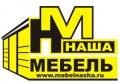 НашаМебель