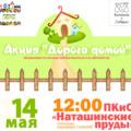 Благотворительная акция пройдет в Наташинском парке