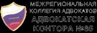 Все виды юридических услуг. Межрегиональная коллегия адвокатов г. Москвы.