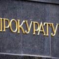 Ружицкий поздравил работников прокуратуры