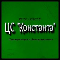 "Центр Сертификации товаров и услуг ""Константа"""
