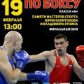 Завтра в Люберцах стартует турнир по боксу