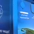 Экобоксы для утилизации ламп и батареек установили в Люберцах