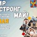 Турнир по силовому экстриму пройдет в Люберцах 1 мая