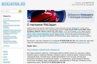 Автозапчасти для иномарок MskJapan.ru