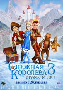 Снежная королева 3: Огонь и лед