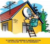 Установка и ремонт антенн в Люберцах.