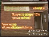 """Офис """"Ремонт Квартир"""" в Лыткарино"""