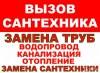 Услуги сантехника по Москве и области установка, монтаж, ремонт оборудования