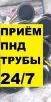 КУПИМ ПНД ОТХОДЫ, ОБРЕЗКИ, ОБОЛОЧКУ, ЛОМ. ДОРОГО