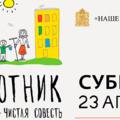 В субботу в Люберецком районе жители вновь выйдут на субботник