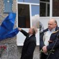 В Люберцах открыли очередную мемориальную доску