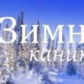 В школах Люберецкого района с понедельника начнутся дополнительные каникулы