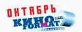 """Киноцентр """"Октябрь"""""""