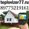 Тепловизор - надзор