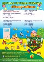Детская игровая комната НЕСКУЧАЙКА