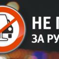 Люберецких водителей ожидают рейды инспекторов ГИБДД в марте