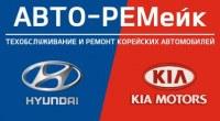 АВТОСЕРВИС Hyundai / Kia