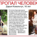 В Люберецком районе пропала девушка