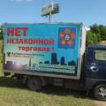 Зачем в Люберцах ездит машина с плакатом «Нет незаконной торговле»?