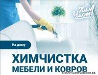 """""""ХимЧист""""   Профессиональная химчистка мебели и ковровых покрытий"""
