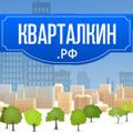 Швейная фабрика Кварталкин.рф