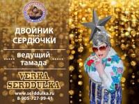 двойник Сердючки, Валерий Даниленко