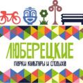 Скидка 50% и праздничная программа - в парках Люберец отметят День детей