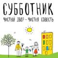 9 апреля пройдет Субботник в Люберецком районе