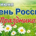 День России отмечается в Люберцах, в воскресенье, 12 июня.