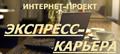 Экспресс-Карьера