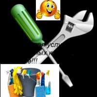 Уборка и техническое обслуживание помещений