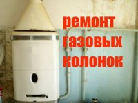 Пдключение и ремонт ГАЗОВОЙ КОЛОНКИ(пайка   теплообменника,радиатора),газовой плиты,газоварочной  панели,духовой шкаф,водонакопителей