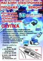 Smart-Service