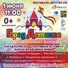 """Семейный фестиваль """"Город детства"""" пройдет 1 июня в Люберцах!"""