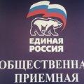 Единороссы Люберец ответят на вопросы жителей во время работы общественной приемной