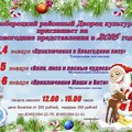 Люберецкий ДК подготовил новогоднюю афишу