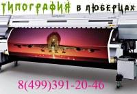 Наружная реклама в Жулебино ,в Люберцах