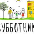 Люберецкий район в апреле ждет генеральная уборка