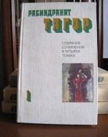 продам собрание сочинений Тагора Р.