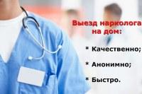 Врач психиатр - нарколог Высшей Категории в Люберцах!